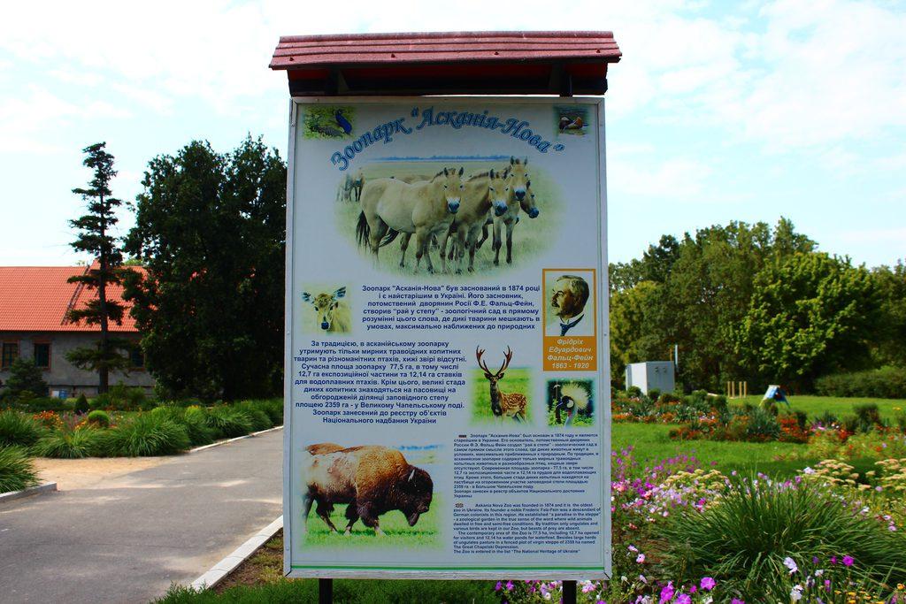 Биосферный заповедник Аскания-Нова, Херсонская область, Украина