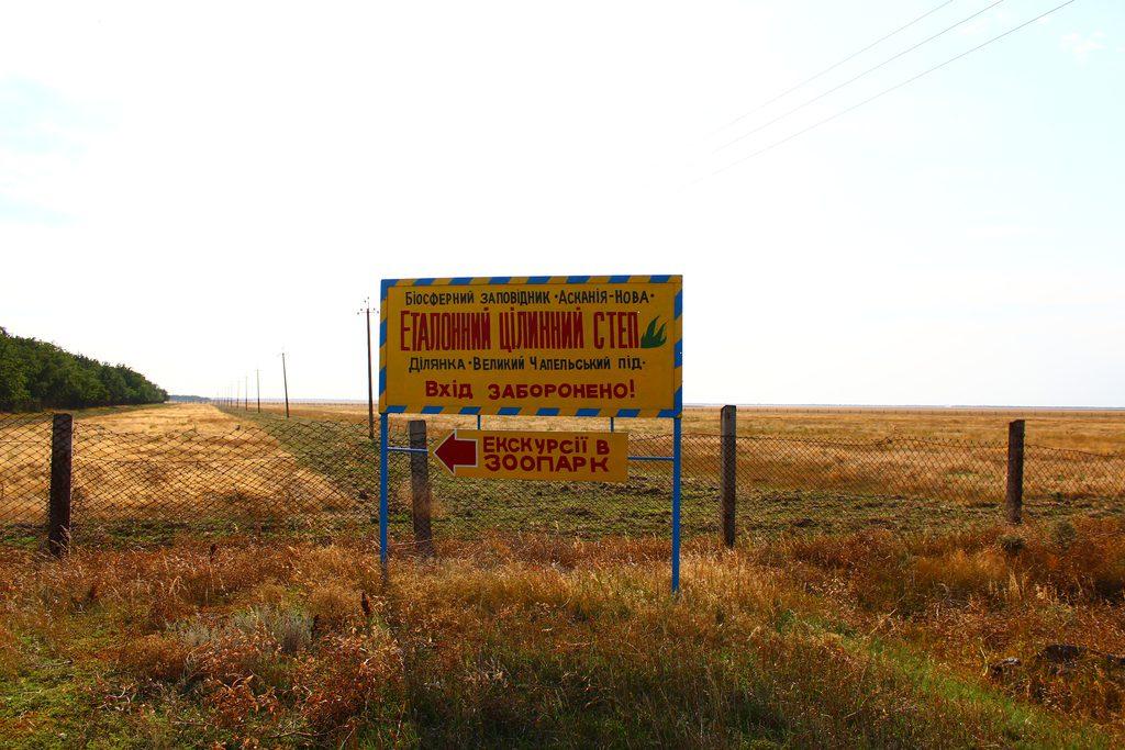 Биосферный заповедник Аскания-Нова